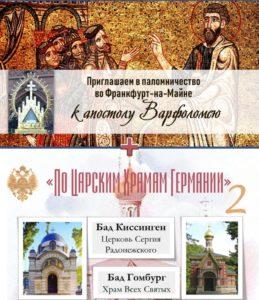 ПО ЦАРСКИМ ХРАМАМ ГЕРМАНИИ 2 - Церковь Рождества Пресвятой Богородицы